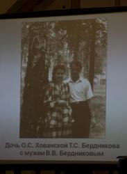 Дочь О.С.Хованской Т.С.Бердникова с мужем В.В.Бердниковым