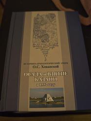Взятие Казани в 1552 году. О.С.Хованская. Историко-археологический очерк