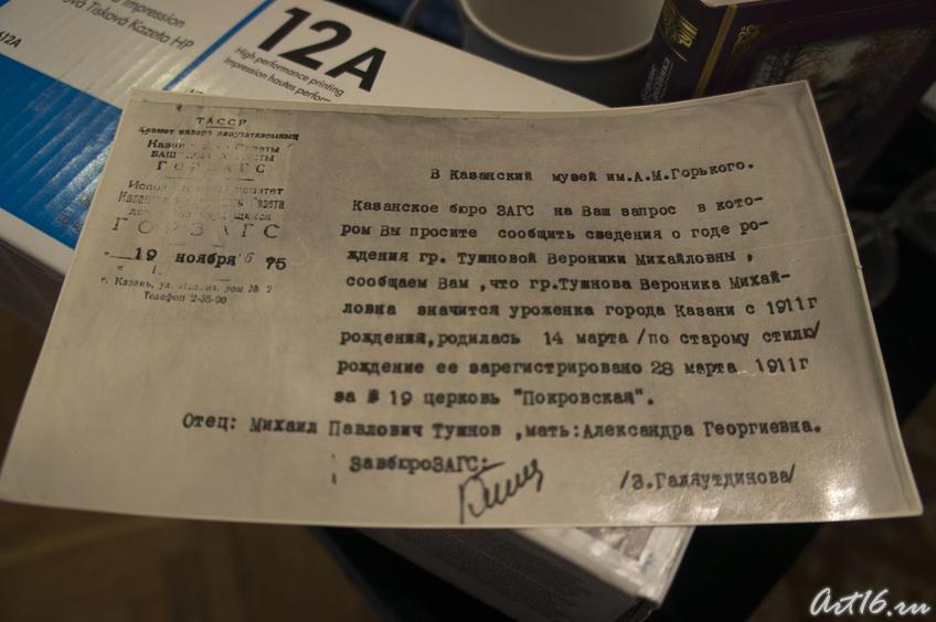 Фото №73698. Справка Казанского бюро ЗАГСа на запрос о дате рождения В.М.Тушновой