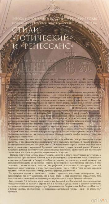 ::Выставка Эрмитажа СпБ «Итоги всех веков. Русское искусство эпохи историзма. 1820-1890-е»