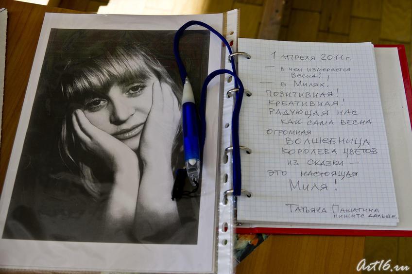 Книга отзывов  и портрет Мили Нуруллиной::Миля Нуруллина. Юбилейная выставка-2011