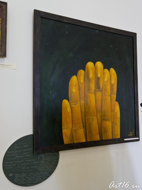 Племя. Род человеческий. 1995. Миля Нуруллина::Миля Нуруллина. Юбилейная выставка-2011