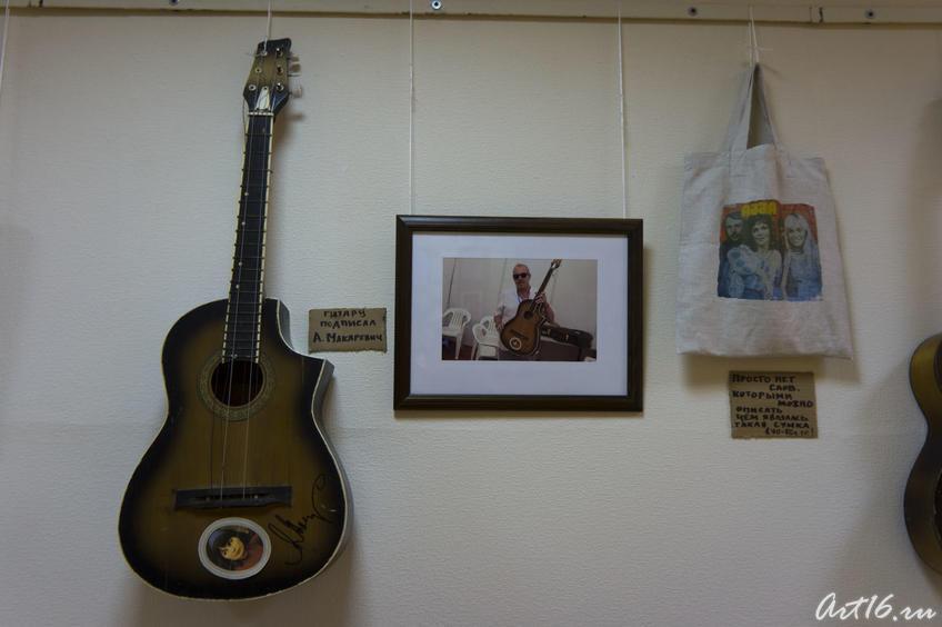 Гитара с подписью А.Макаревича, фотография А. Макаревича