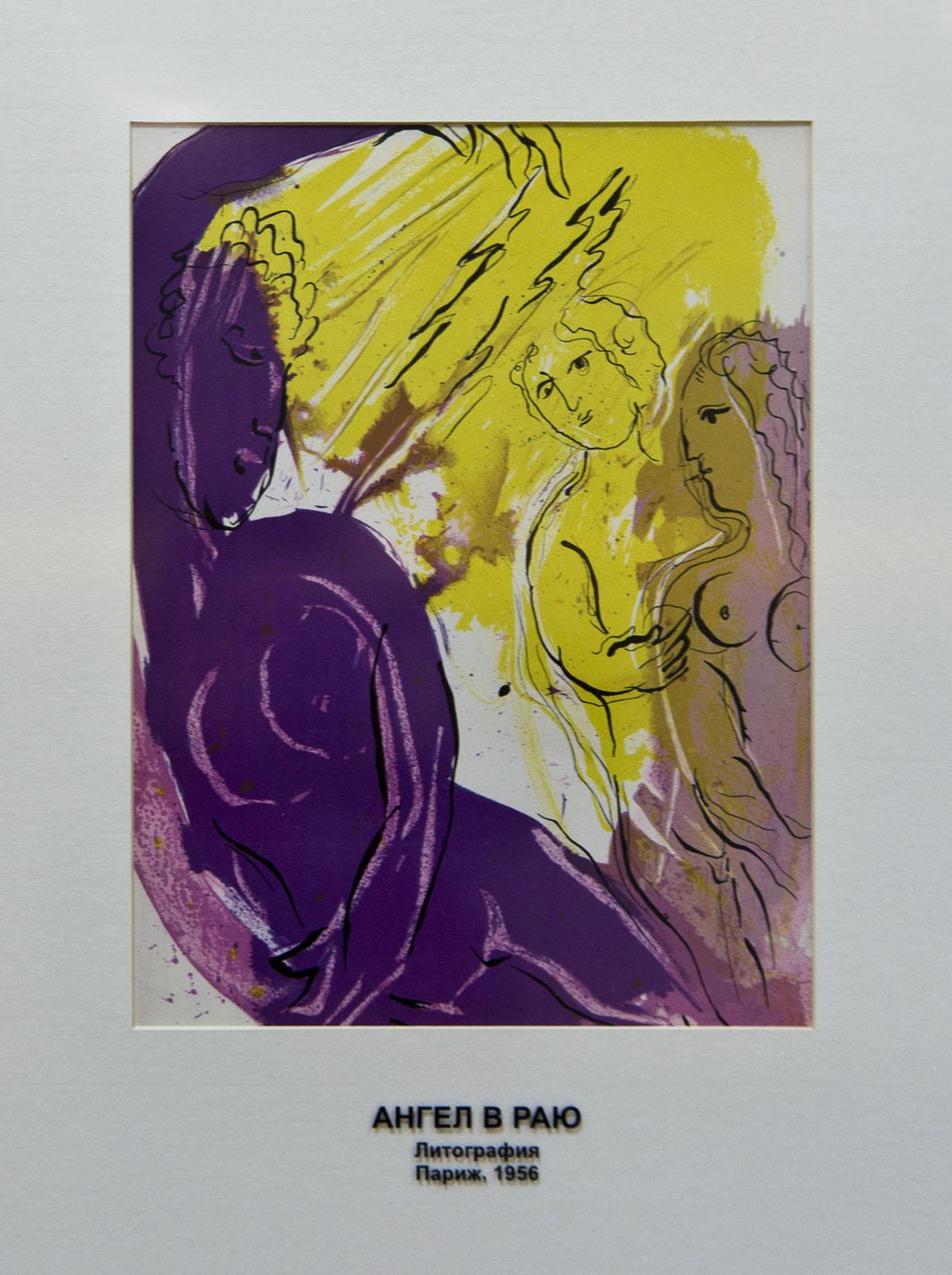 Фото №74371. «Ангел в раю», Марк Шагал, литография, Париж, 1956