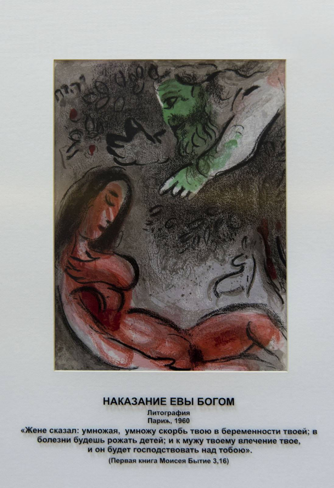 Фото №74376. «Наказание Евы Богом», Марк Шагал, литография, Париж, 1960