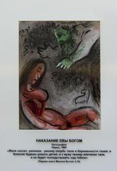 «Наказание Евы Богом», Марк Шагал, литография, Париж, 1960