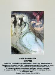 «Сара и Авимелех», Марк Шагал, литография, Париж, 1960
