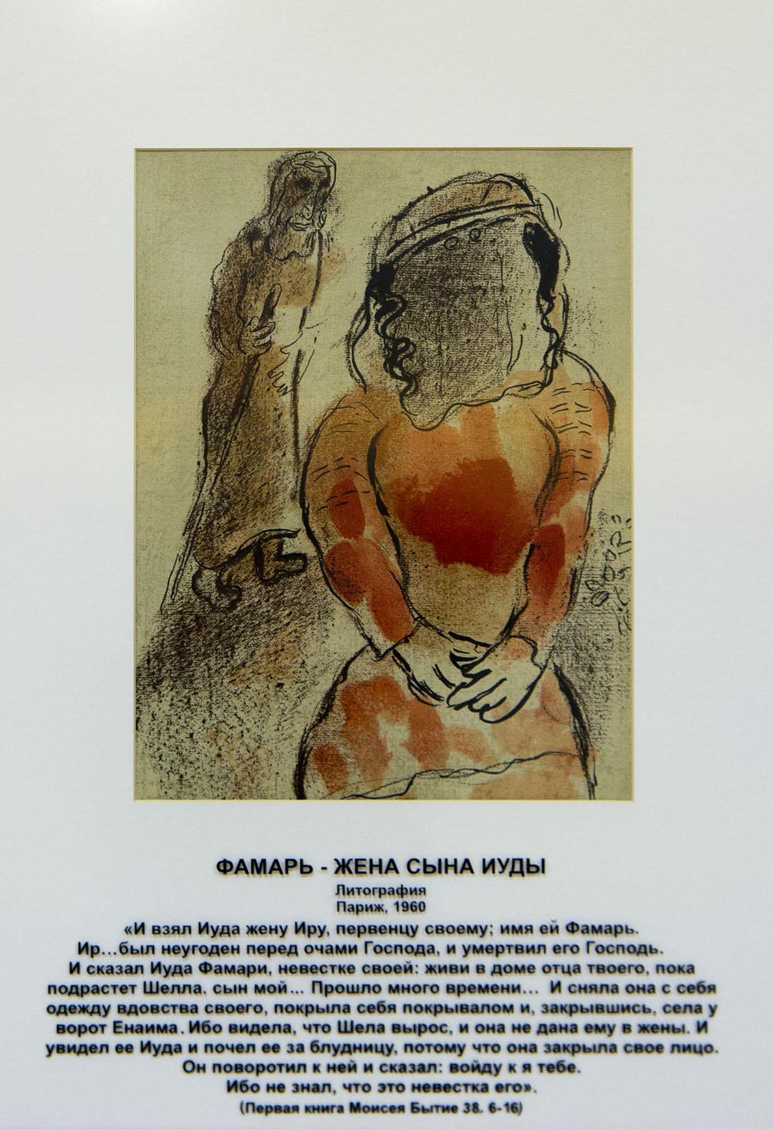 Фото №74386. «Фамарь - жена сына Иуды», Марк Шагал, литография, Париж, 1960