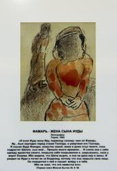 «Фамарь - жена сына Иуды», Марк Шагал, литография, Париж, 1960