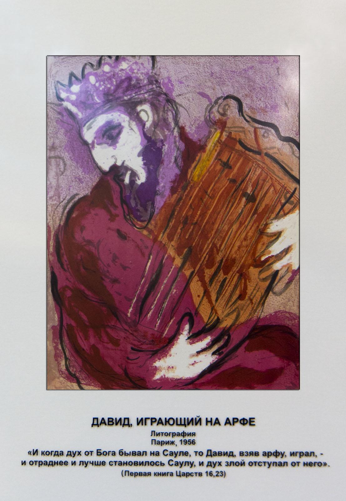 Фото №74391. «Давид, играющий на арфе», Марк Шагал, литография, Париж, 1956