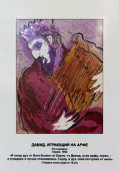 «Давид, играющий на арфе», Марк Шагал, литография, Париж, 1956