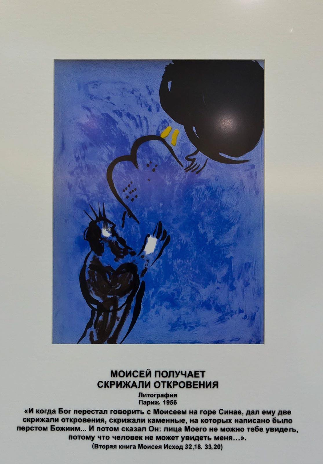 Фото №74401. «Моисей получает скрижали откровения», Марк Шагал, литография, Париж, 1956