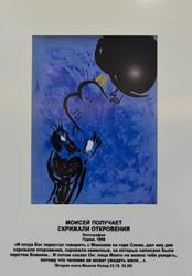 «Моисей получает скрижали откровения», Марк Шагал, литография, Париж, 1956