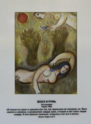 «Вооз и Руфь», Марк Шагал, литография, Париж, 1960
