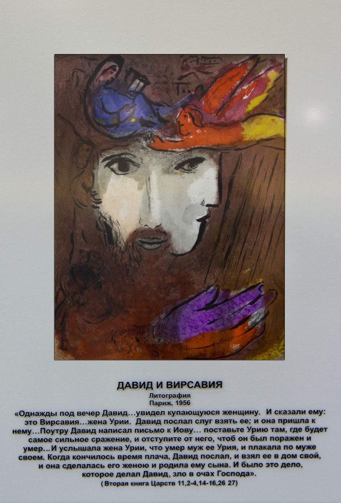 Фото №74426. «Давид и Вирсавия», Марк Шагал, литография, Париж, 1956