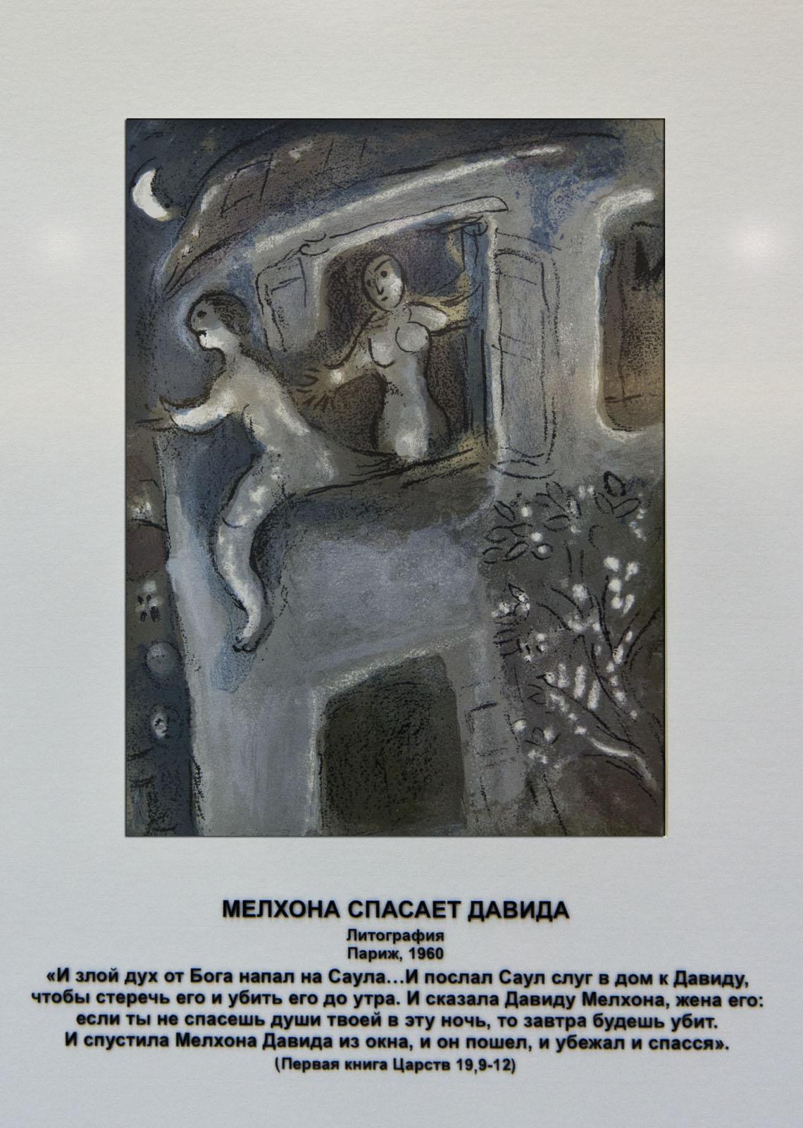Фото №74431. «Мелхона спасает Давида», Марк Шагал, литография, Париж, 1960