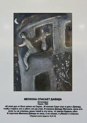 «Мелхона спасает Давида», Марк Шагал, литография, Париж, 1960
