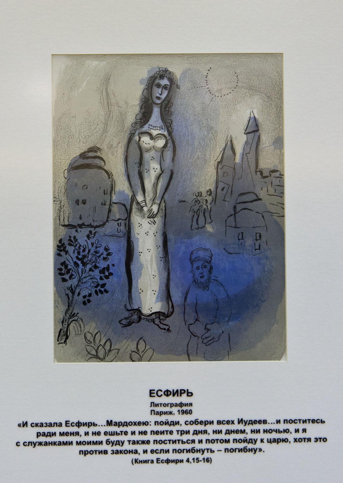 Фото №74446. «Есфирь», Марк Шагал, литография, Париж, 1960