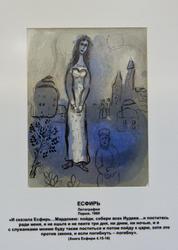 «Есфирь», Марк Шагал, литография, Париж, 1960