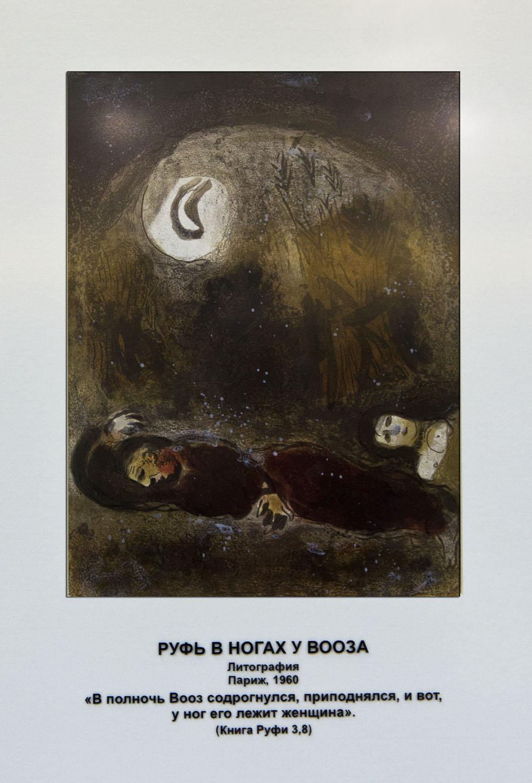 Фото №74451. «Руфь в ногах у Вооза», Марк Шагал, литография, Париж, 1960