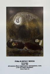 «Руфь в ногах у Вооза», Марк Шагал, литография, Париж, 1960