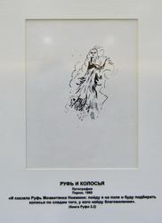 «Руфь и колосья», Марк Шагал, литография, Париж, 1960