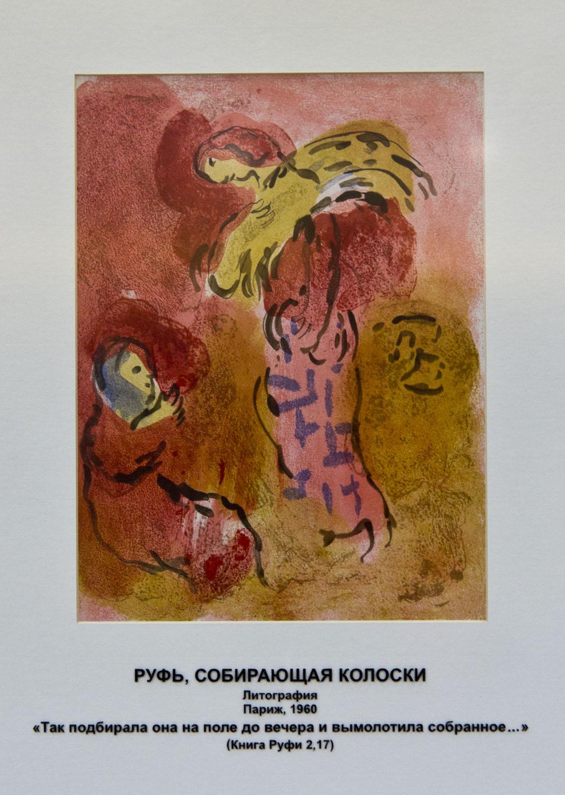 Фото №74461. «Руфь собирающая колоски», Марк Шагал, литография, Париж, 1960