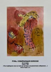 «Руфь собирающая колоски», Марк Шагал, литография, Париж, 1960