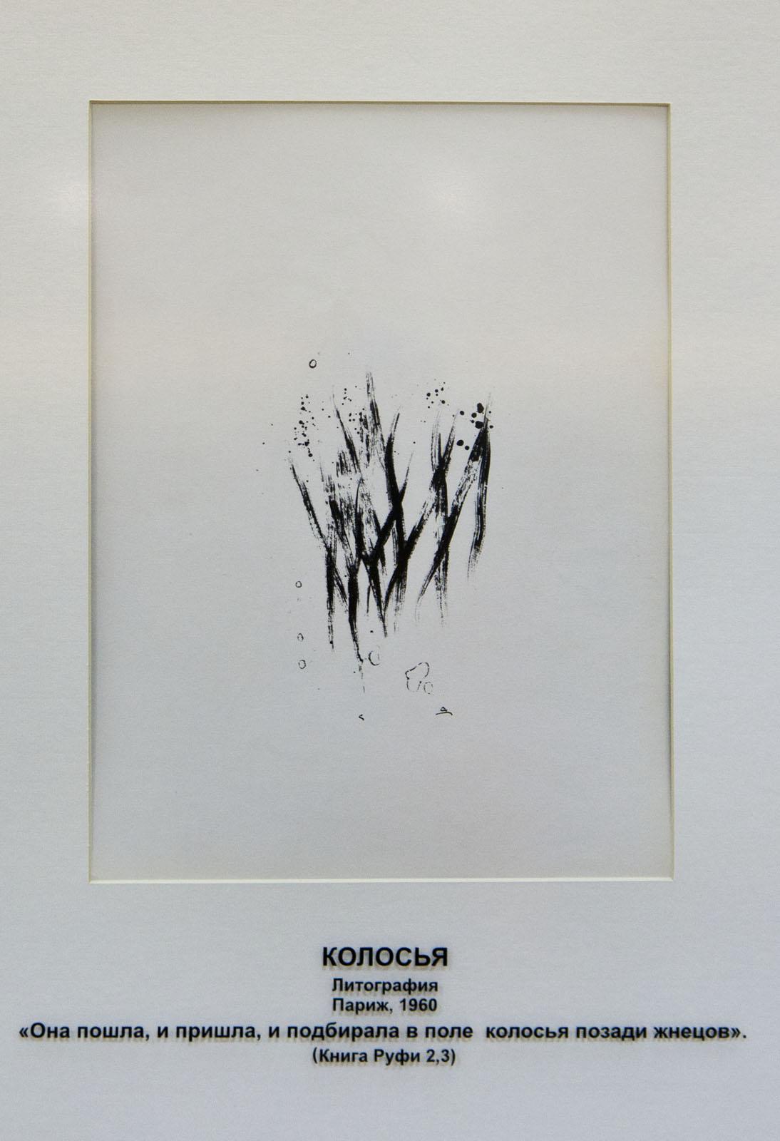 Фото №74466. «Колосья», Марк Шагал, литография, Париж, 1960