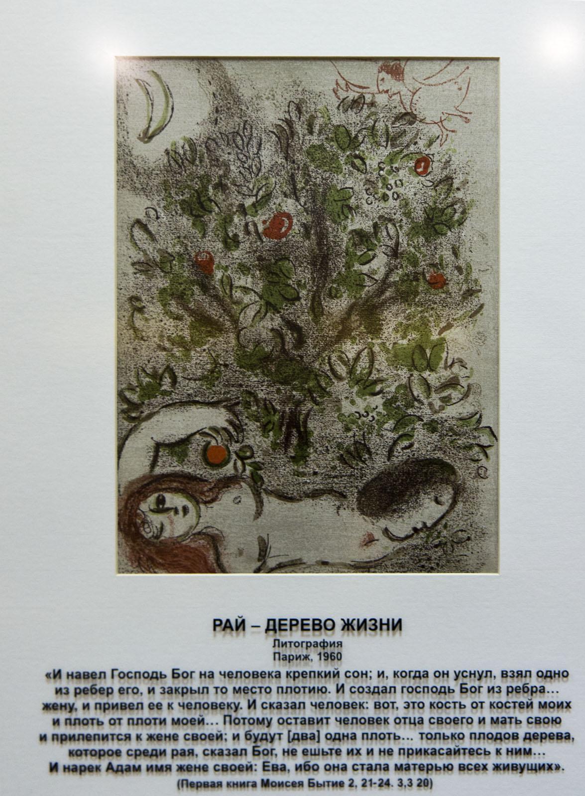 Фото №74476. «Рай дерево жизни», Марк Шагал, литография, Париж, 1960