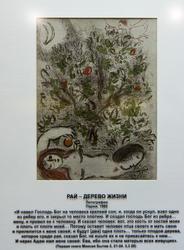 «Рай дерево жизни», Марк Шагал, литография, Париж, 1960