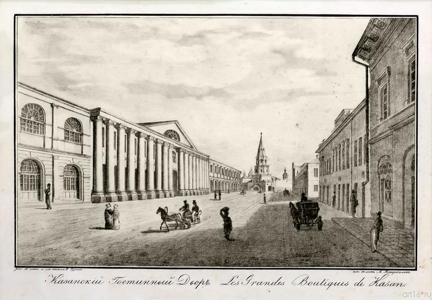 Фото №755560. ТУРИН В.С. 1780-1834 КАЗАНСКИЙ ГОСТИНЫЙ ДВОР Бумага, литография