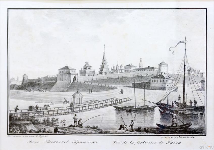 Фото №755572. ТУРИН В.С. 1780-1834 ВИД КАЗАНСКОЙ КРЕПОСТИ Бумага, литография