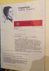 Правительственная телеграмм а, адресованная Л.Л.Сперанской