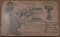 08342 Фото из личного архива Л.Л.Сперанской-Штейн (оборот)