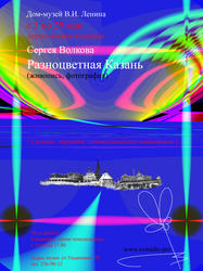 Афиша выставки ''Разноцветная Казань''