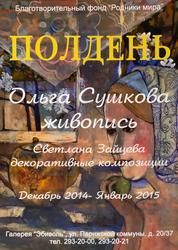 Сушкова, Зайцева, Афиша