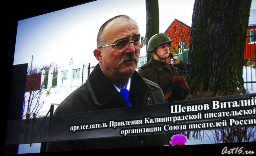 Виталий Шевцов (кадр из фильма«Фатых Карим. Воин поэт»)