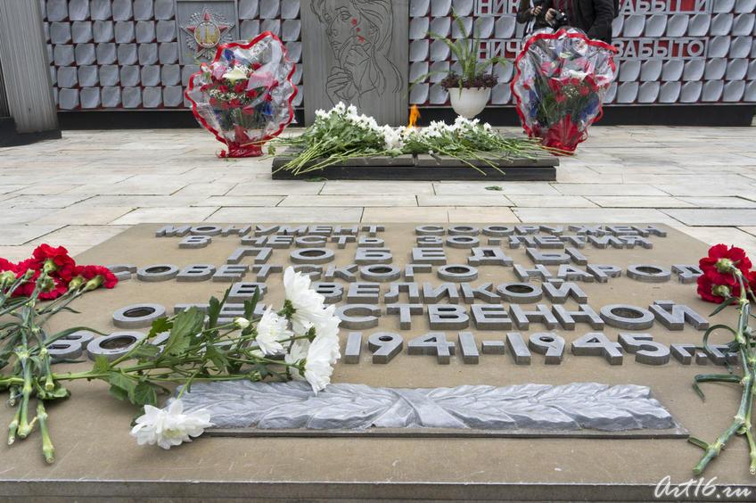 Вечной огонь и памятная плита у стелы Победы на территории КВЗ