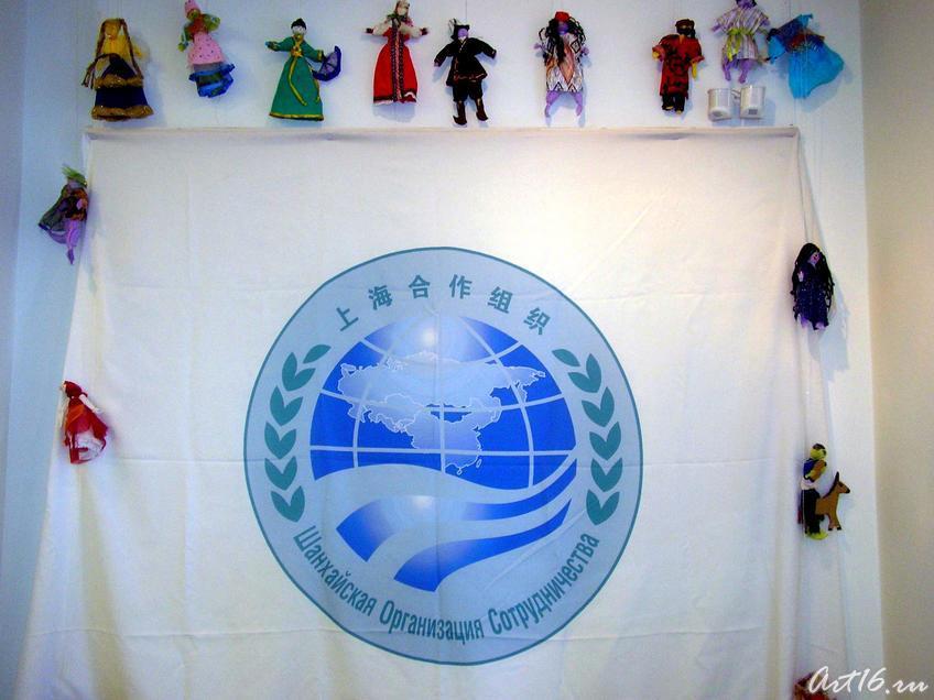 Фото №7777. Эмблема Шанхайской Организации Сотрудничества