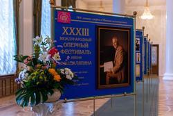 Международный оперный фестиваль им.Ф.Шаляпина. Казань - 2015