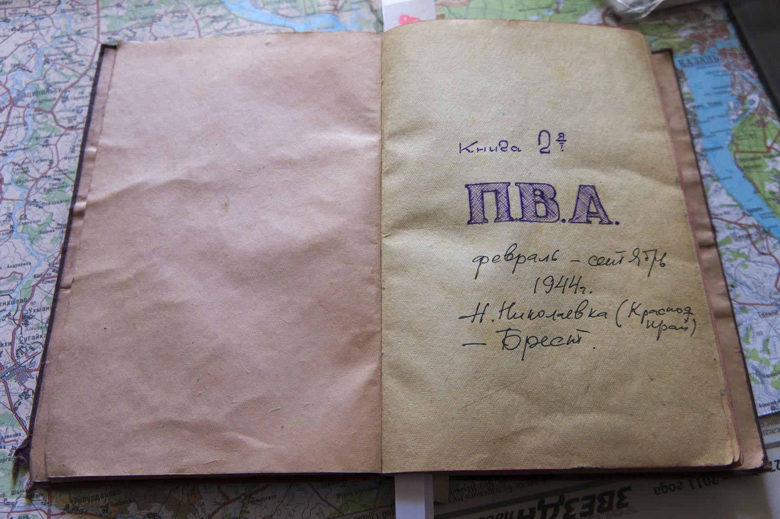 Фото №78220. Дневник Попова Владимира Александровича (П.В.А.), книга 2