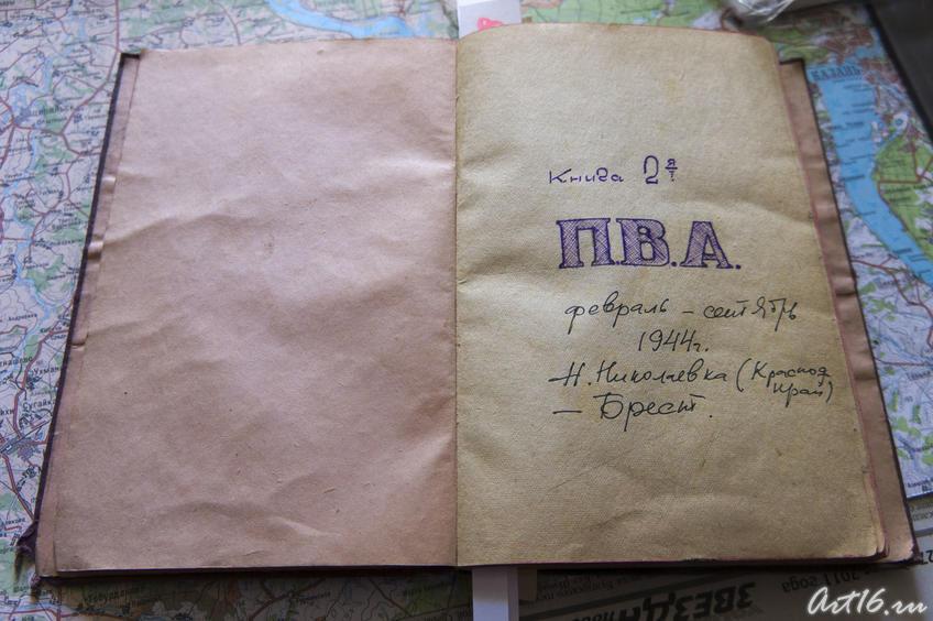 Дневник Попова Владимира Александровича (П.В.А.), книга 2::Владимир Александрович Попов