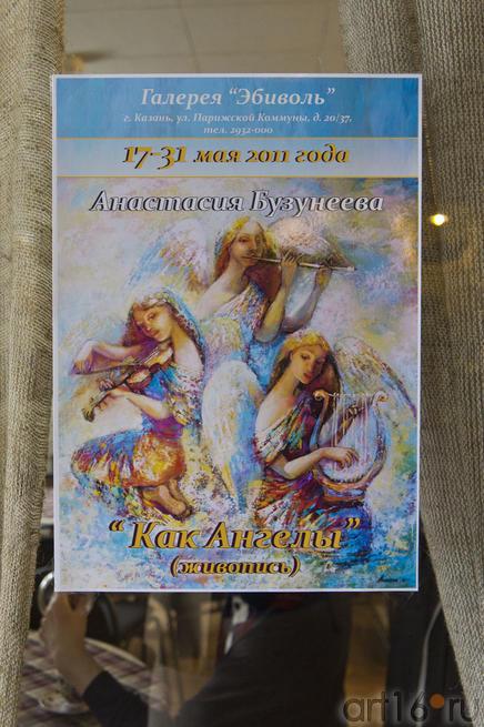 Афиша к выставке  Анастасии Бузунеевой ʺКак Ангелыʺ::Анастасия Бузунеева: «Как ангелы», живопись