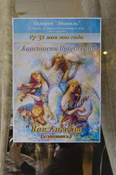 Афиша к выставке  Анастасии Бузунеевой ''Как Ангелы''