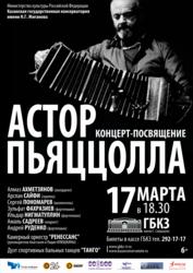 Астор Пьяццолла. Концерт-посвящение