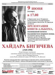 Афиша к презентации книги-альбома, посвященного памяти Х. Бигичева