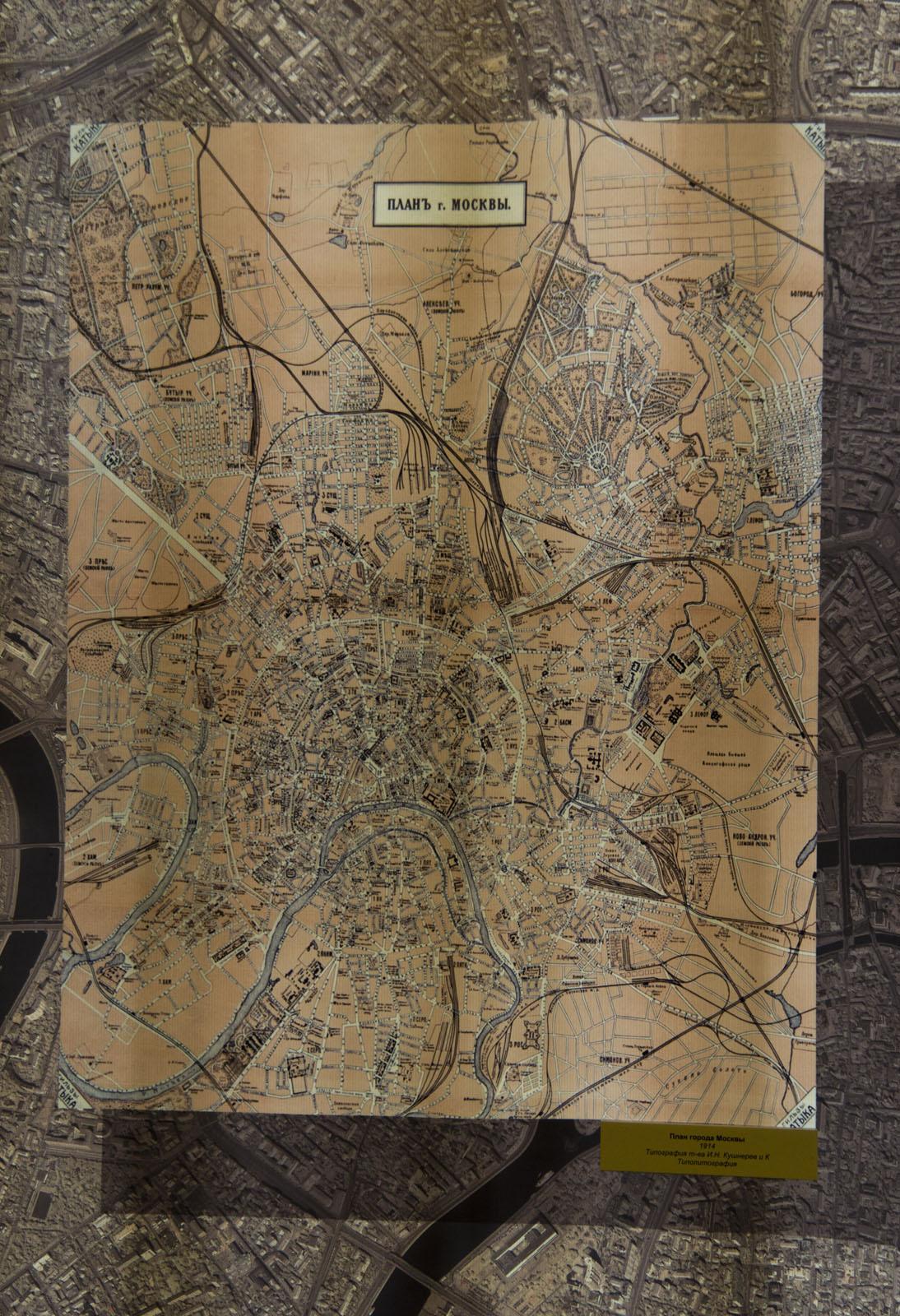 Фото №79909. План города Москвы 1914