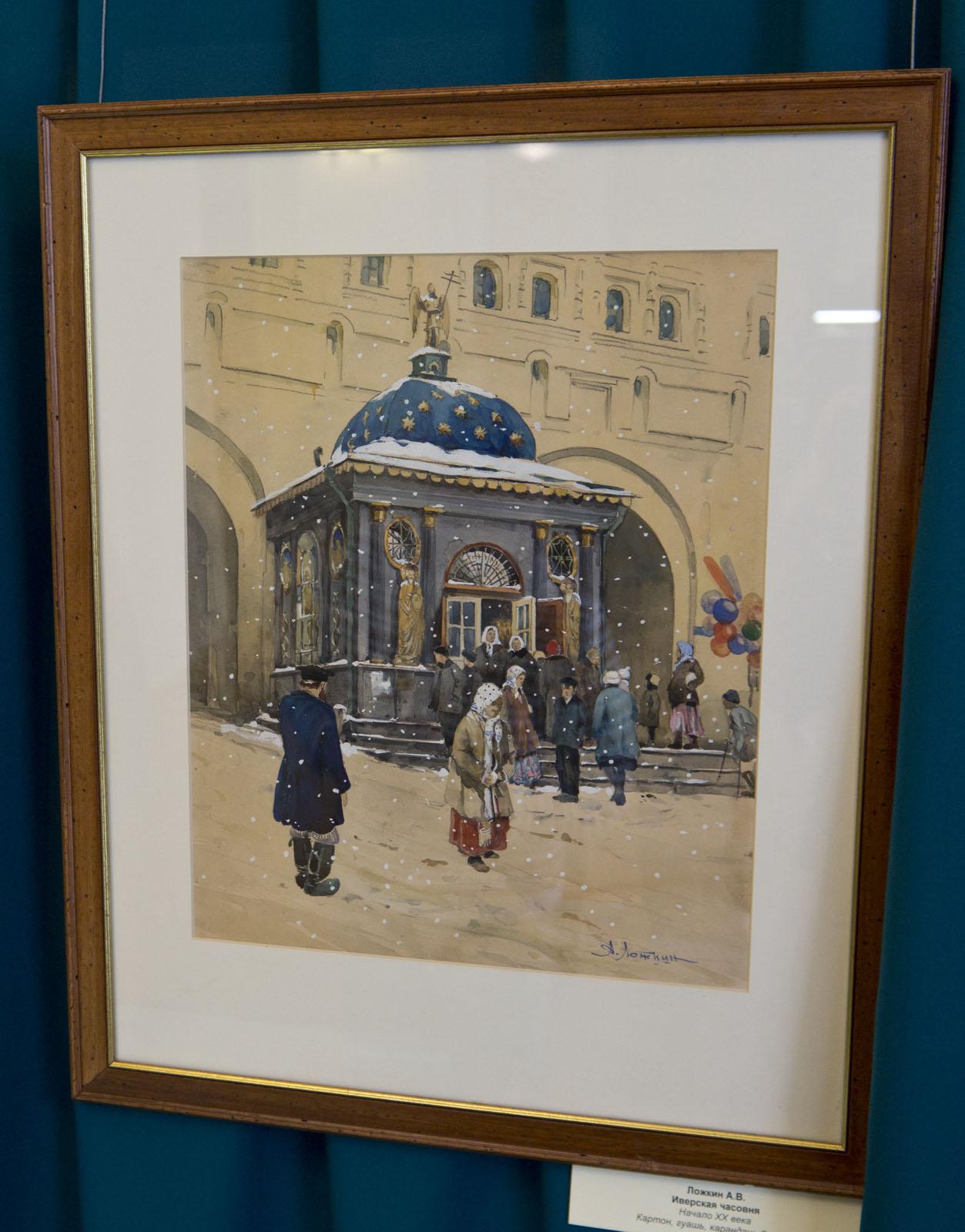 Фото №79914. Ложкин А.В., Иверская часовня, нач. XX века