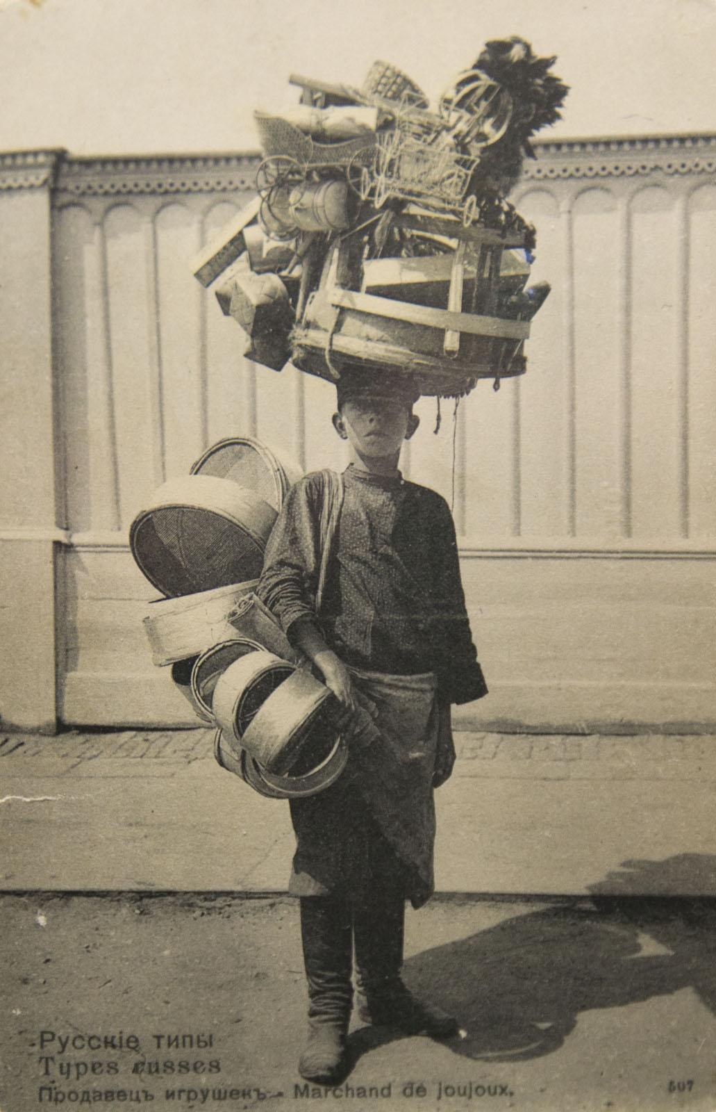 Фото №79934. Типы России. Продавец игрушек. Москва, 1900-е гг.